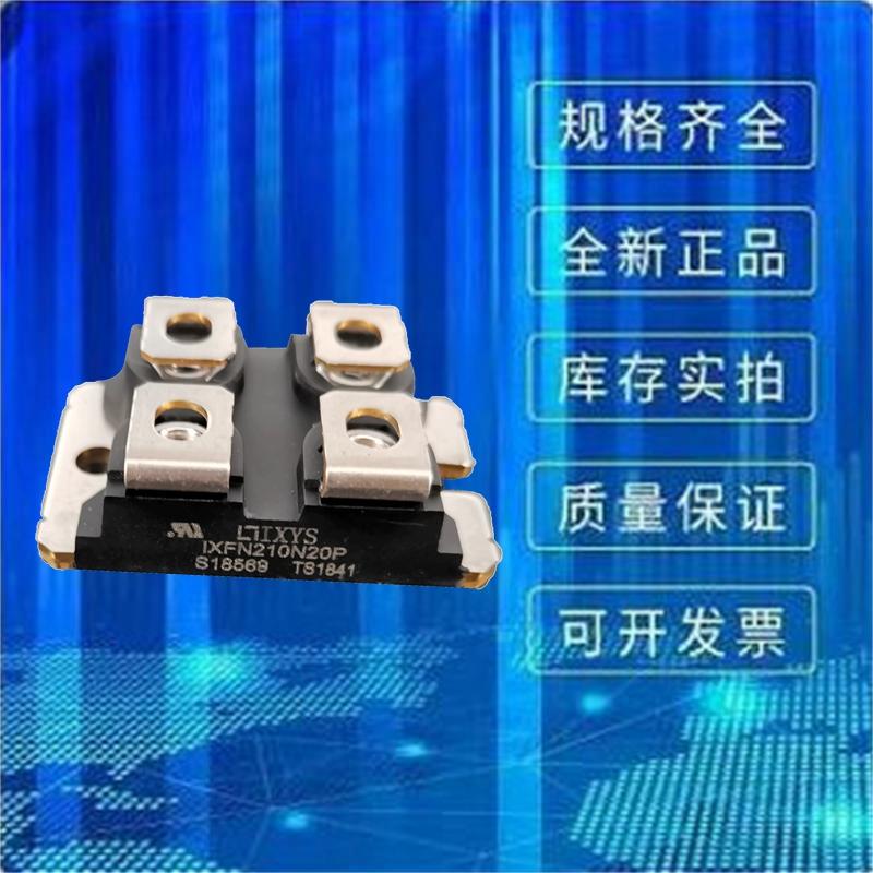 全新原装艾赛斯MOS管 IXFN210N20P 晶闸管可控硅品质保证
