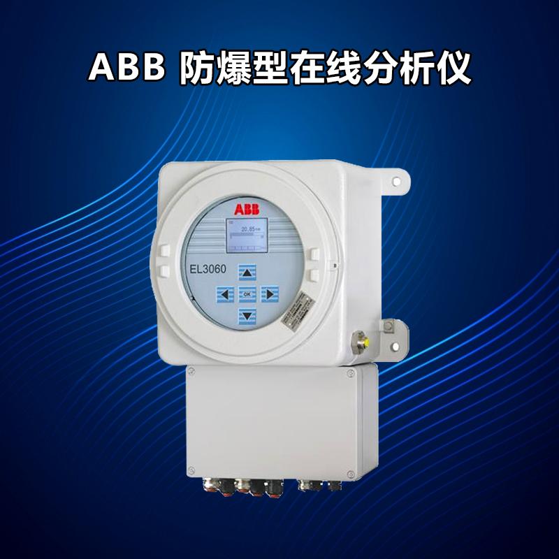 ABB EL3060防爆在線分析儀