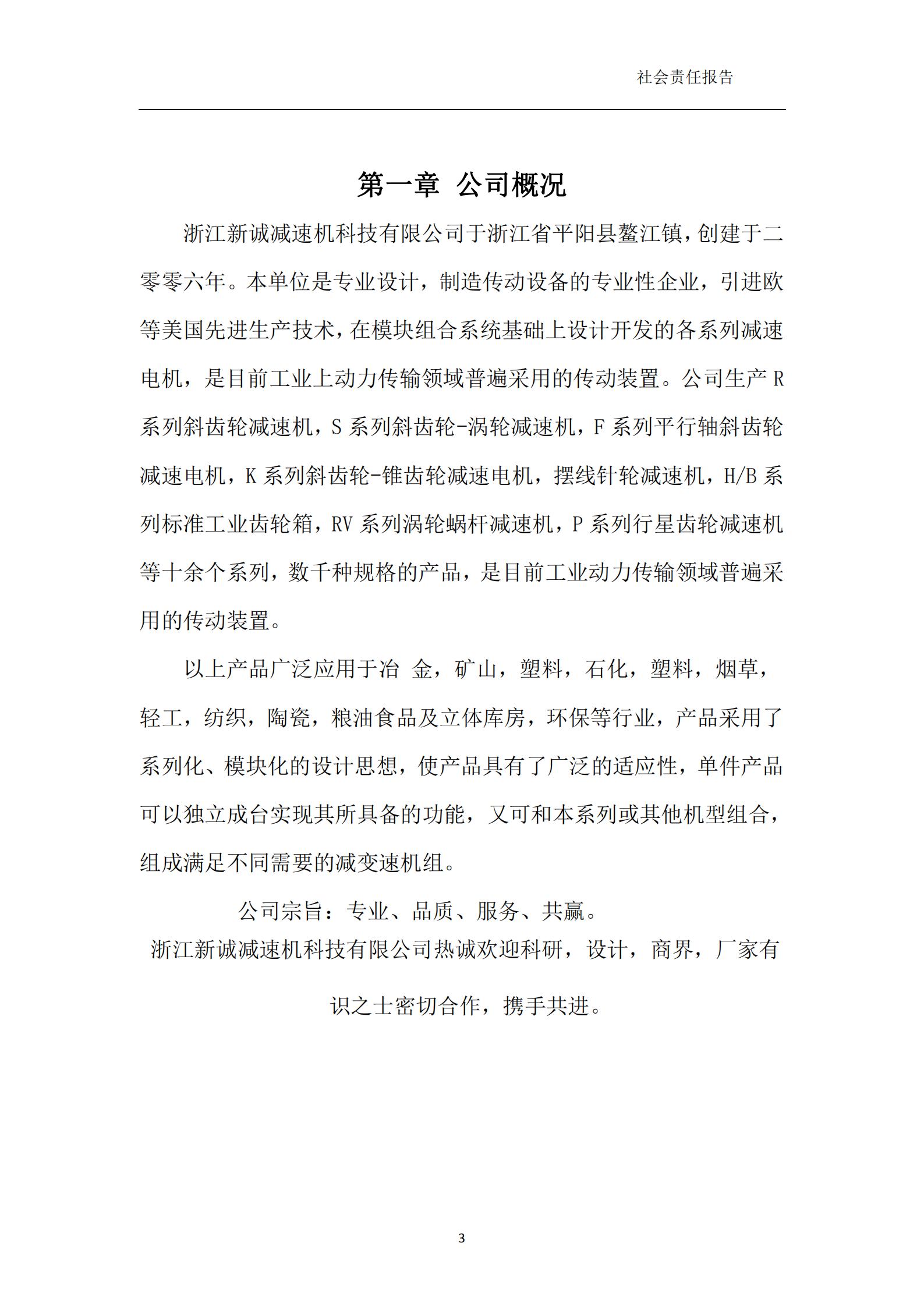 浙江新诚减速机科技有限公司-社会责任报告_03.png