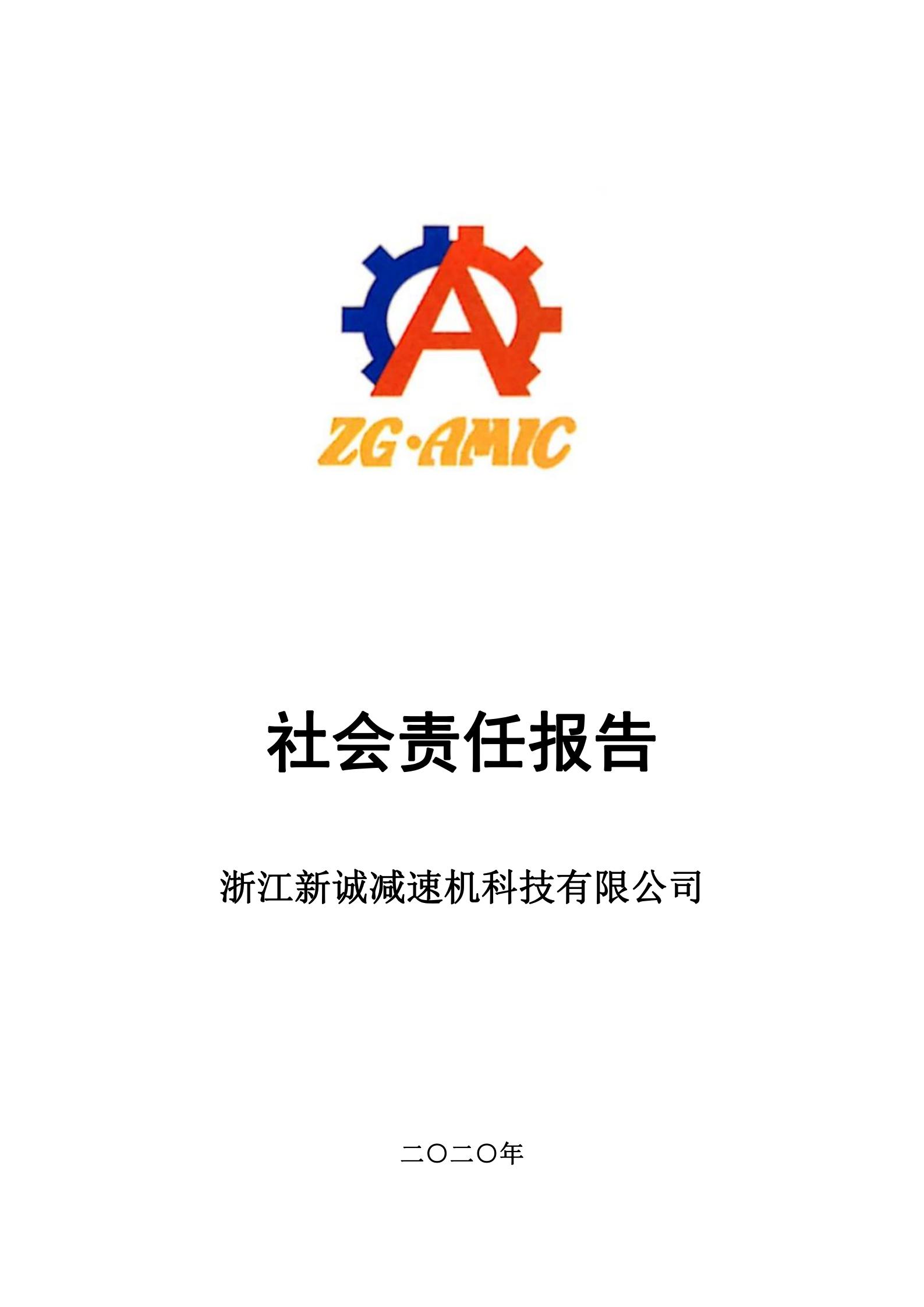 浙江新诚减速机科技有限公司-社会责任报告.png