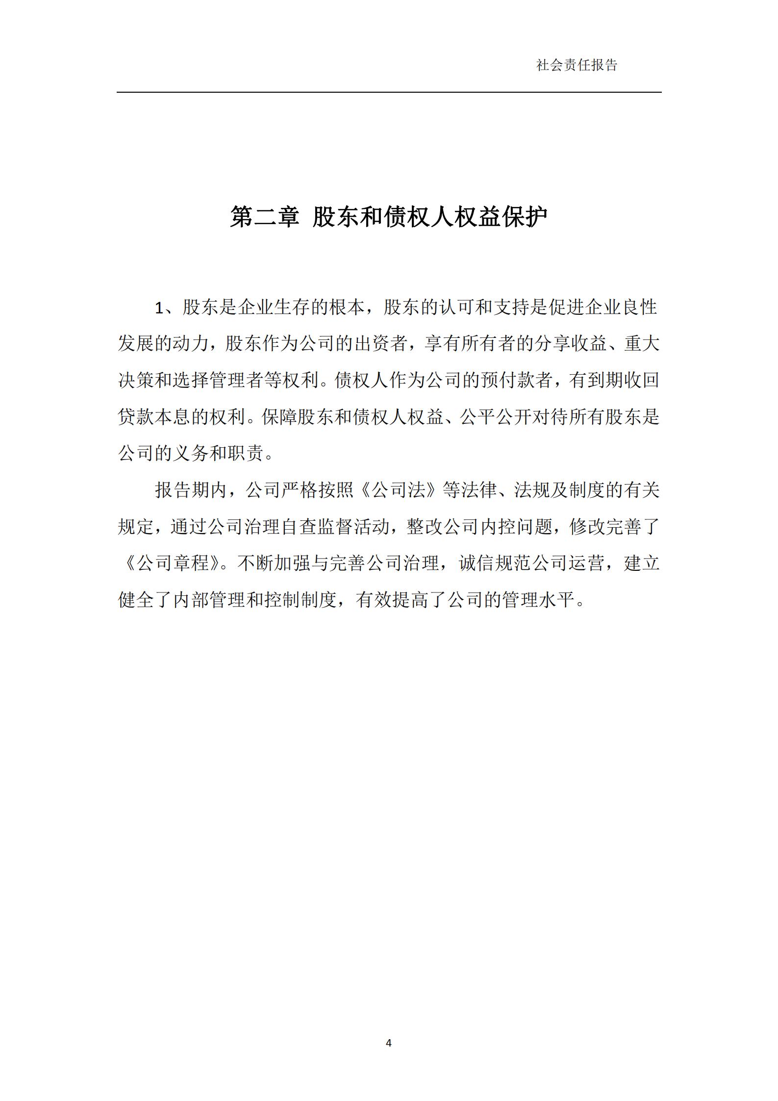 浙江新诚减速机科技有限公司-社会责任报告_04.png