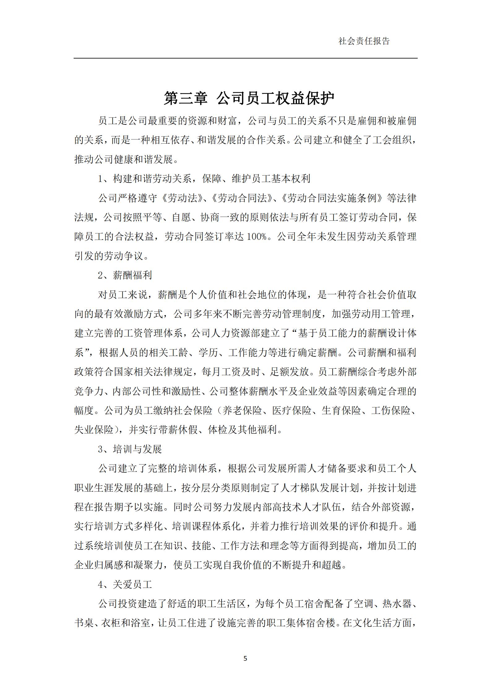 浙江新诚减速机科技有限公司-社会责任报告_05.png