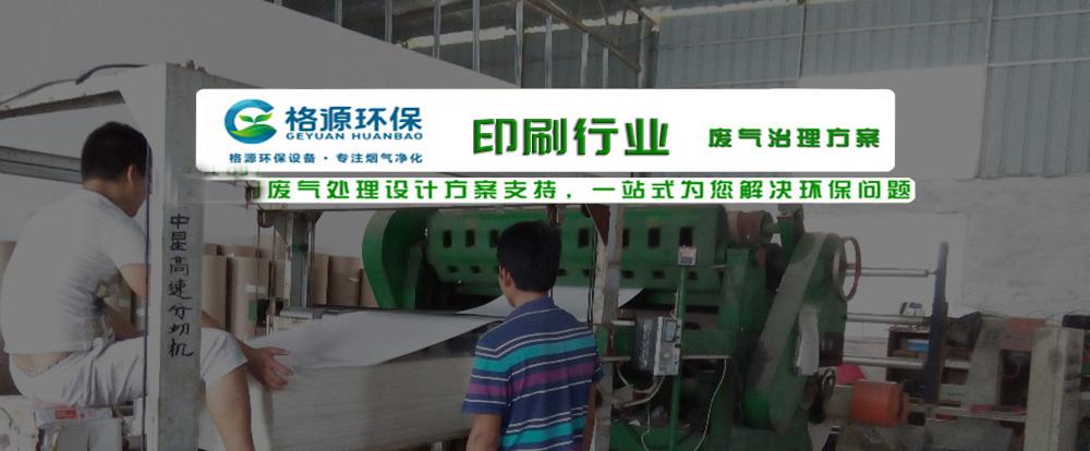 1印刷行业废气处理方案、.jpg