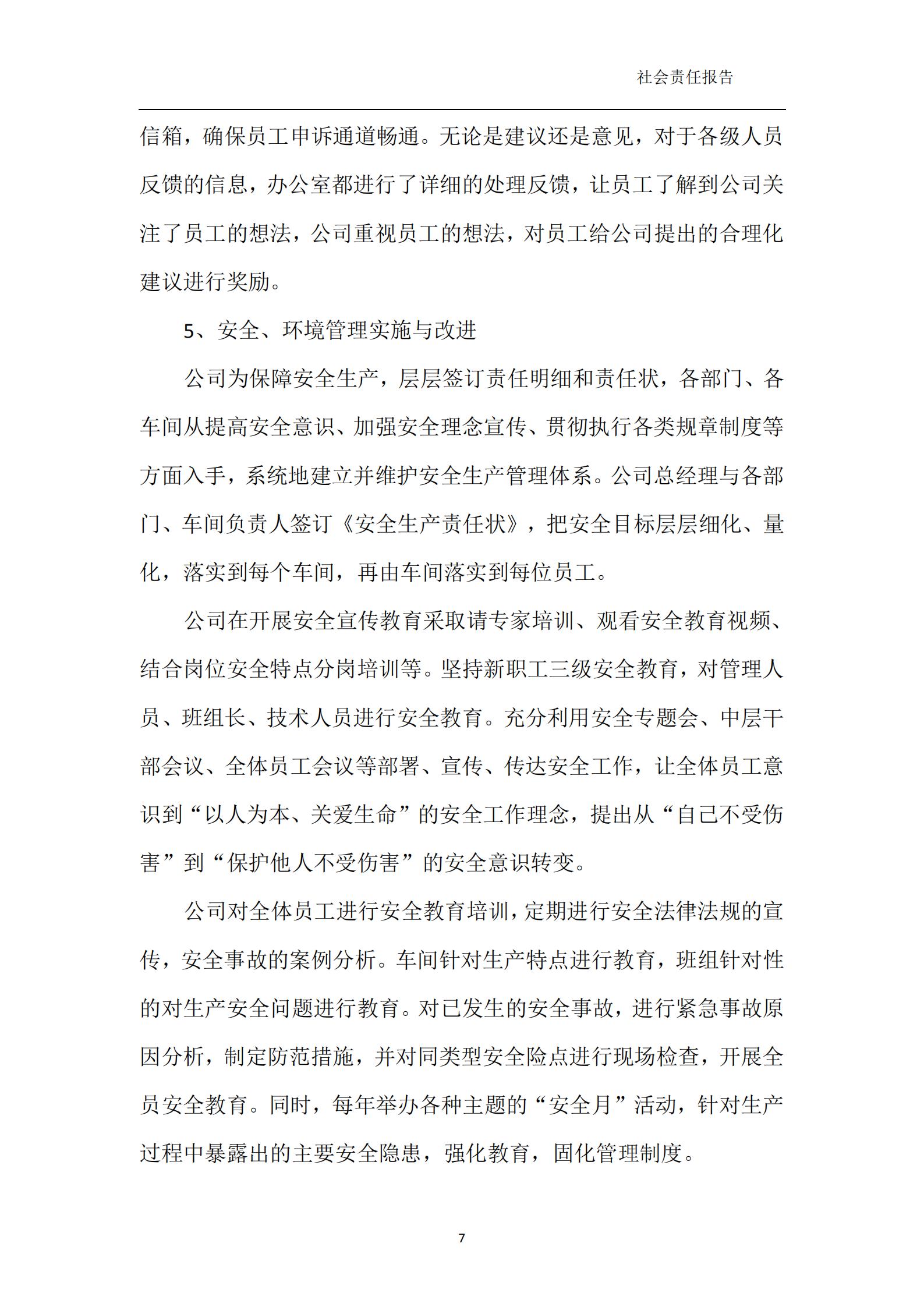 浙江新诚减速机科技有限公司-社会责任报告_06.png