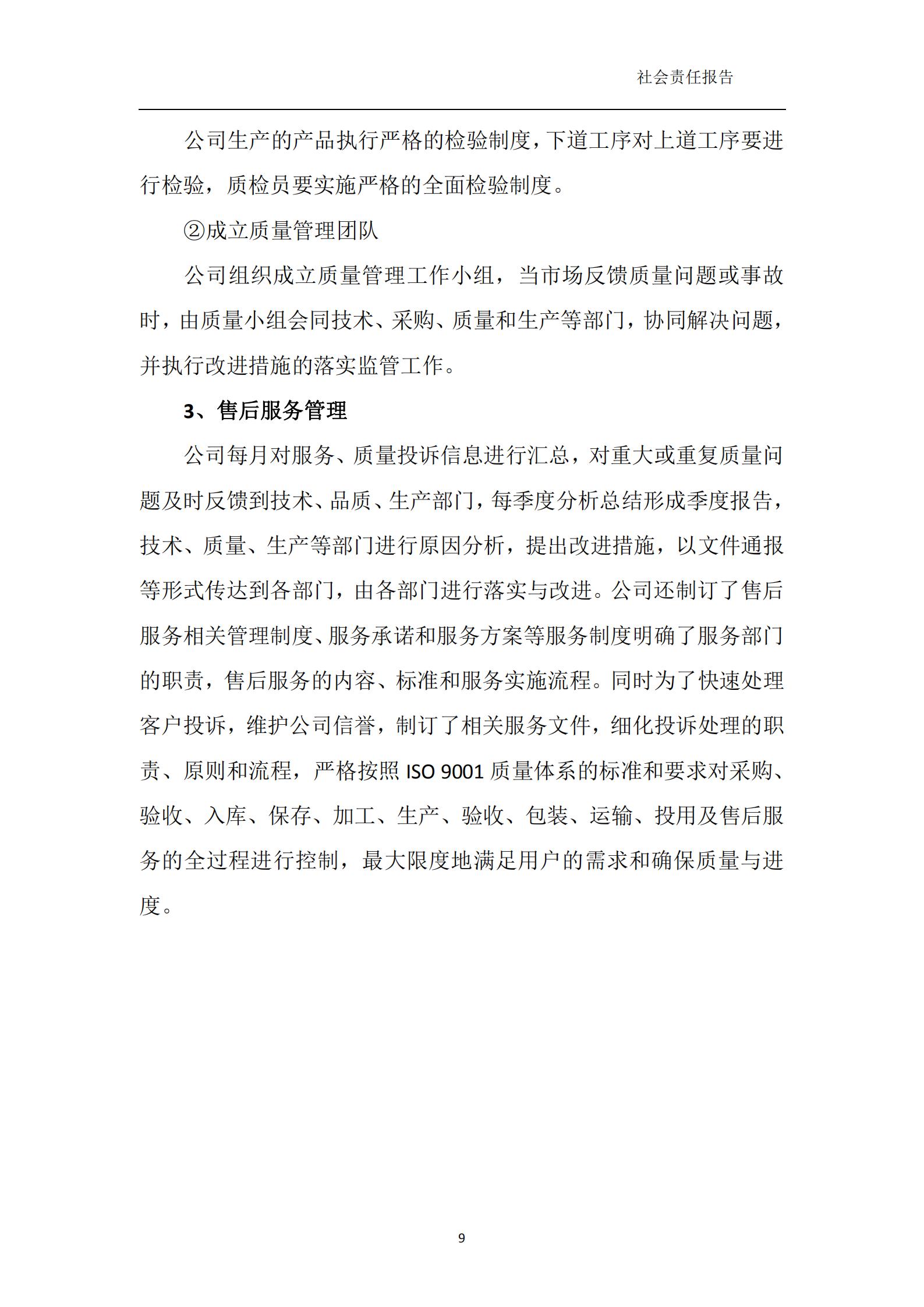 浙江新诚减速机科技有限公司-社会责任报告_08.png