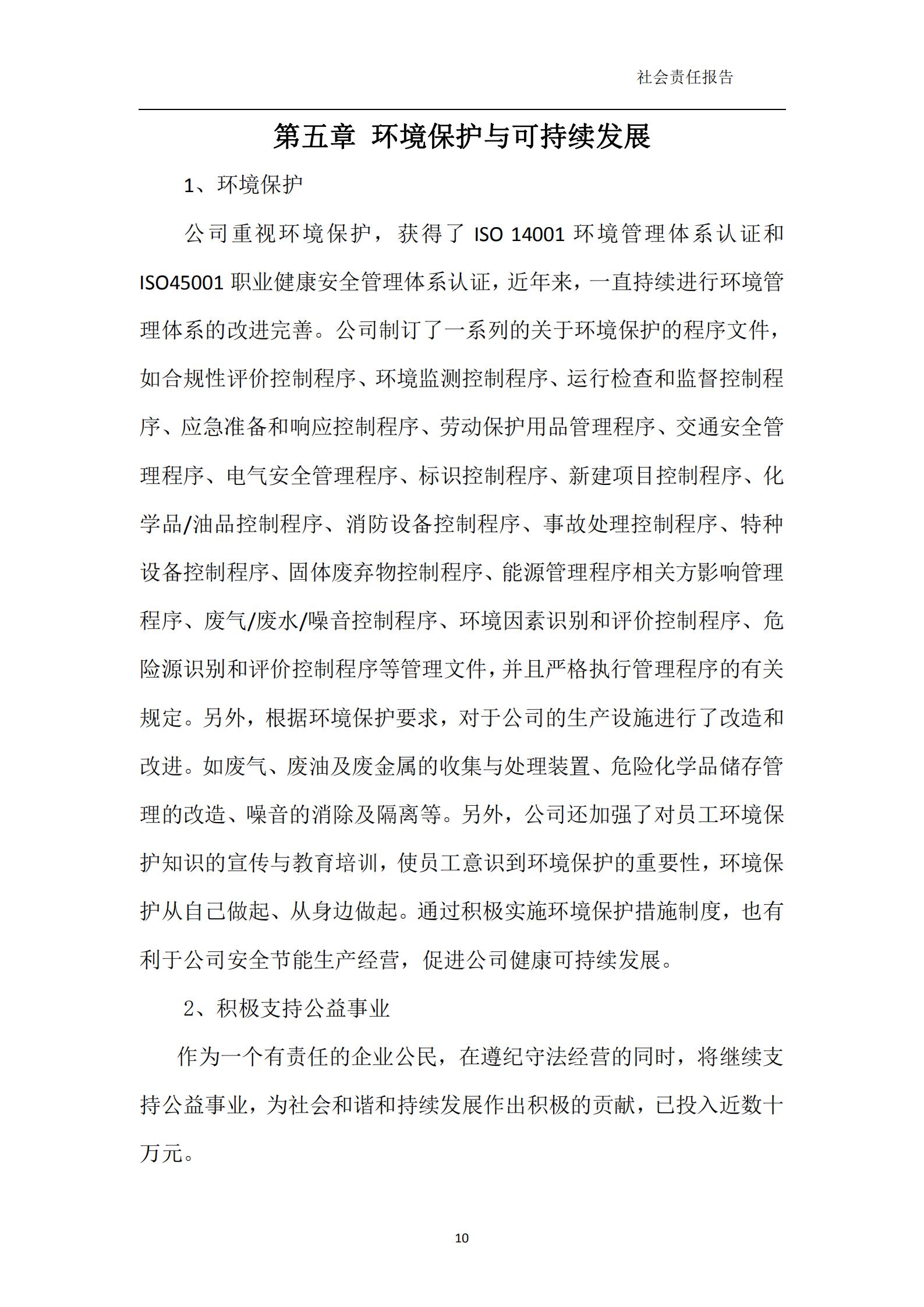 浙江新诚减速机科技有限公司-社会责任报告_09.png