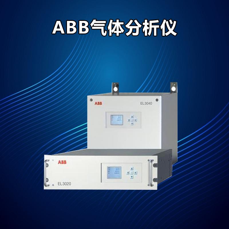 ABB EL3000系列(連續氣體分析儀Easyline)