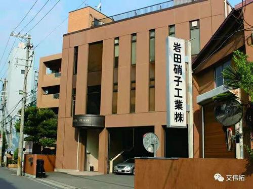 岩田硝子工业株式会社企业介绍-艾伟拓(上海)医药科技有限公司