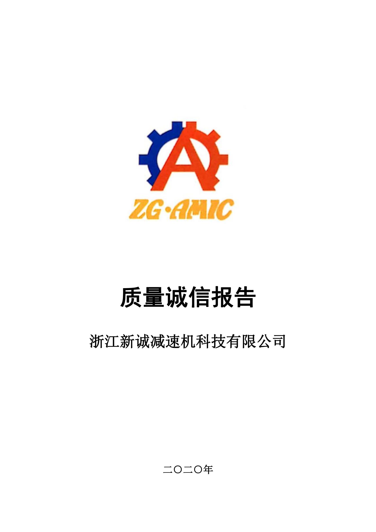 浙江新诚减速机科技有限公司-质量诚信报告(1)_00.png