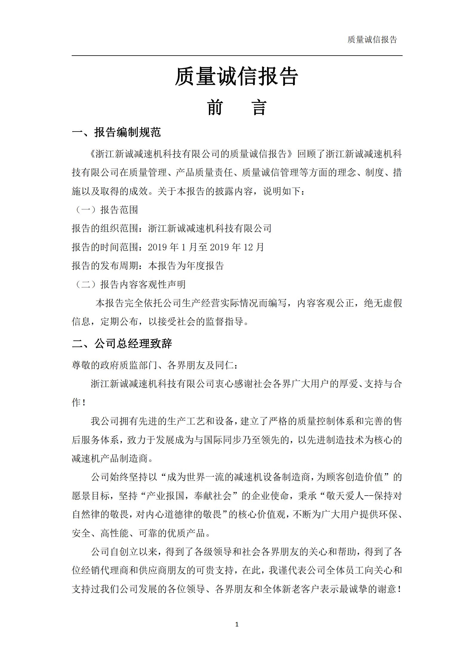 浙江新诚减速机科技有限公司-质量诚信报告(1)_01.png