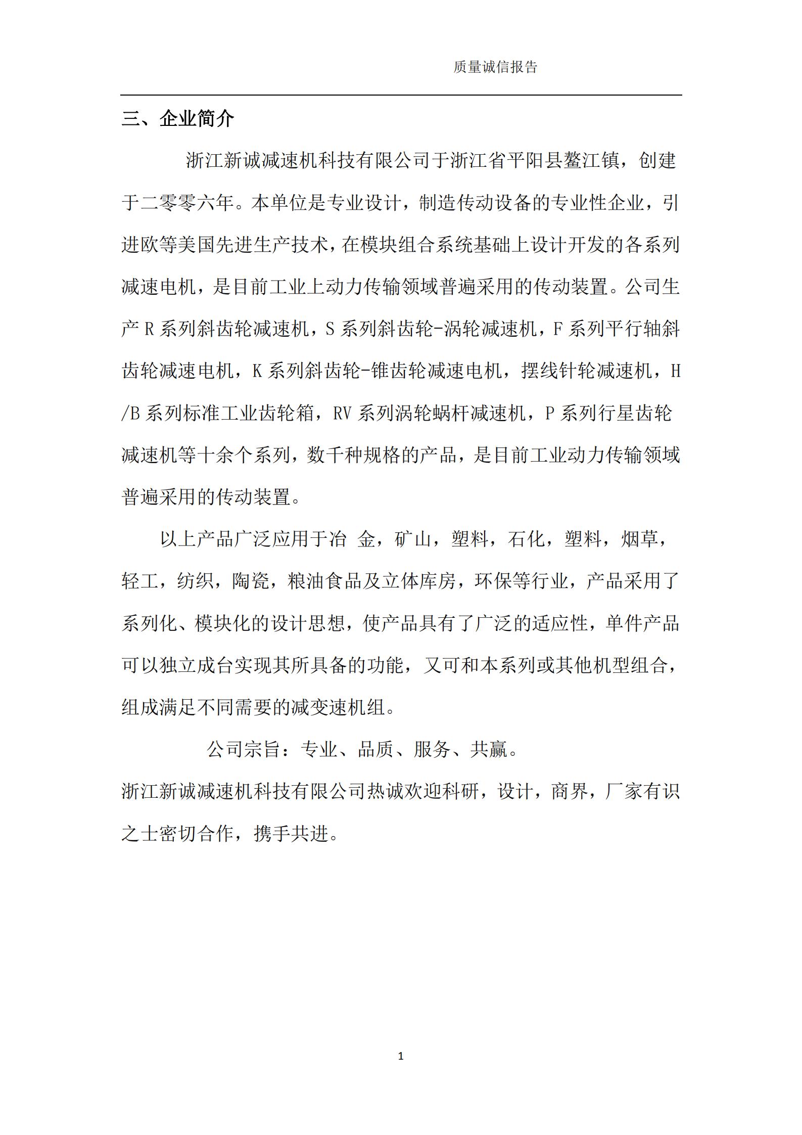 浙江新诚减速机科技有限公司-质量诚信报告(1)_02.png