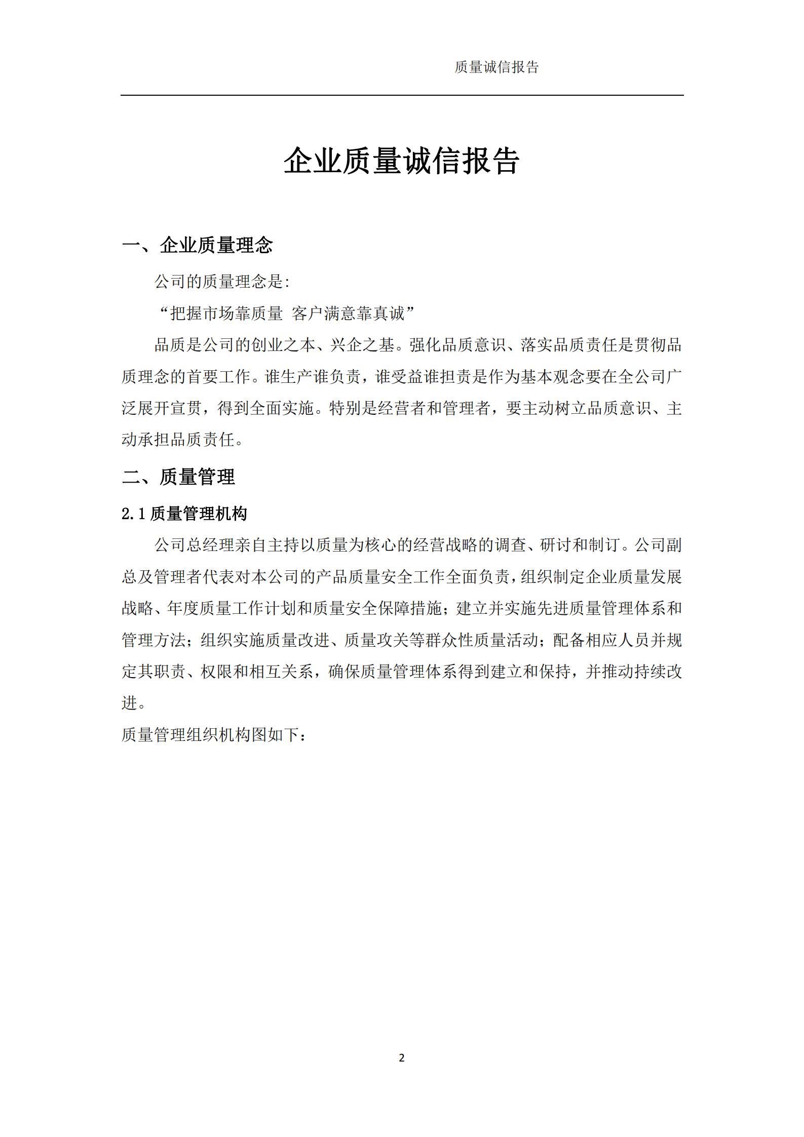 浙江新诚减速机科技有限公司-质量诚信报告(1)_03.png