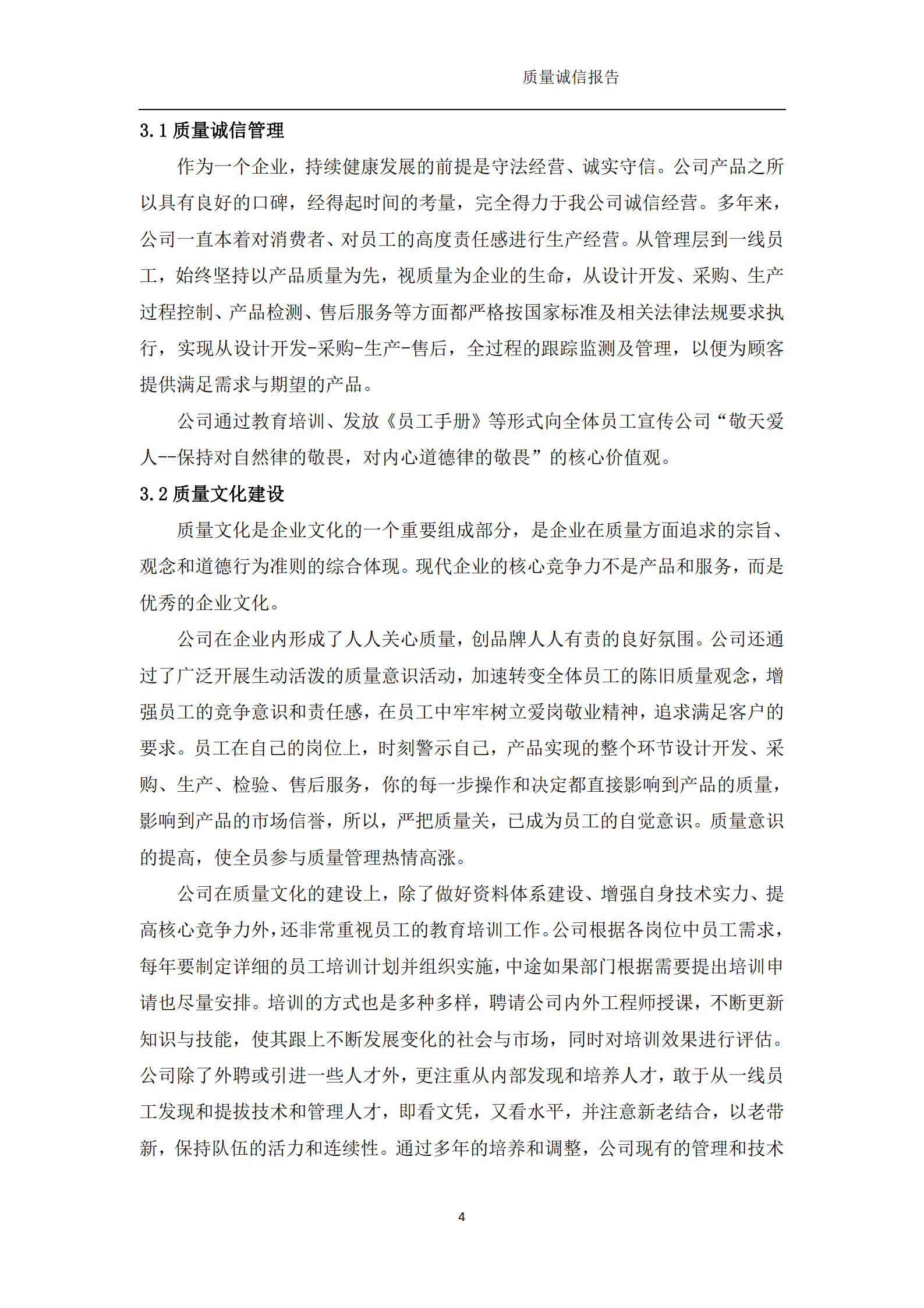 浙江新诚减速机科技有限公司-质量诚信报告(1)_05.png