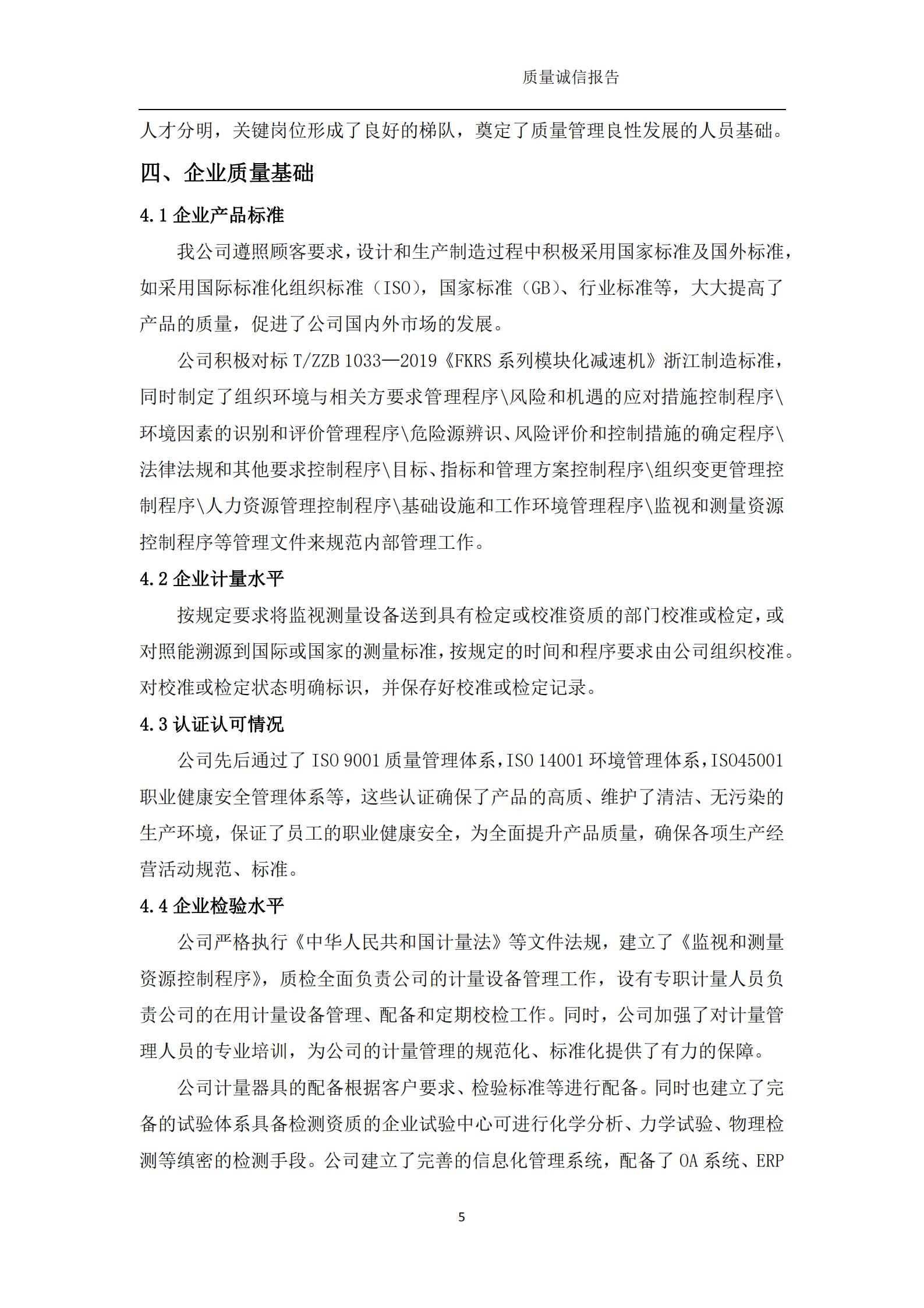 浙江新诚减速机科技有限公司-质量诚信报告(1)_06.png