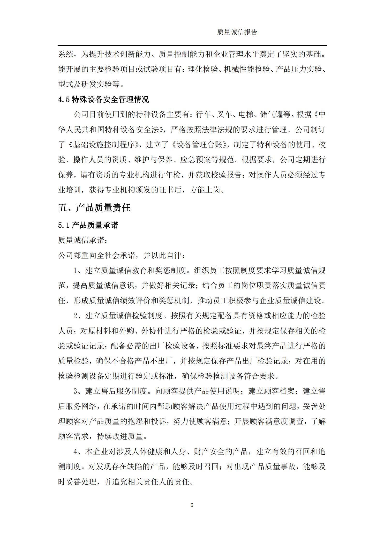 浙江新诚减速机科技有限公司-质量诚信报告(1)_07.png