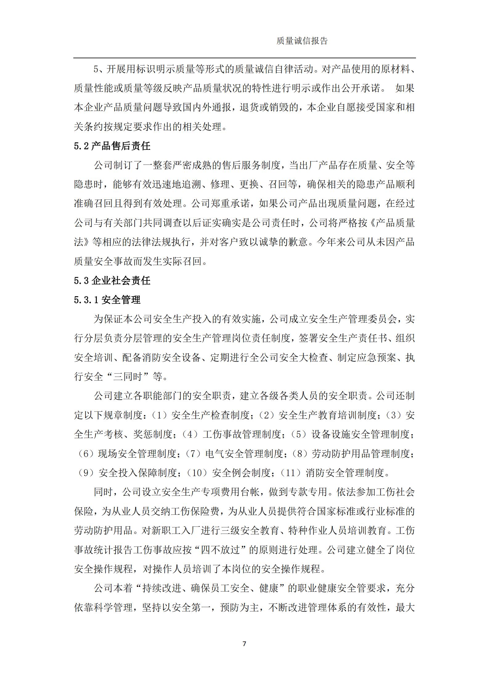 浙江新诚减速机科技有限公司-质量诚信报告(1)_08.png