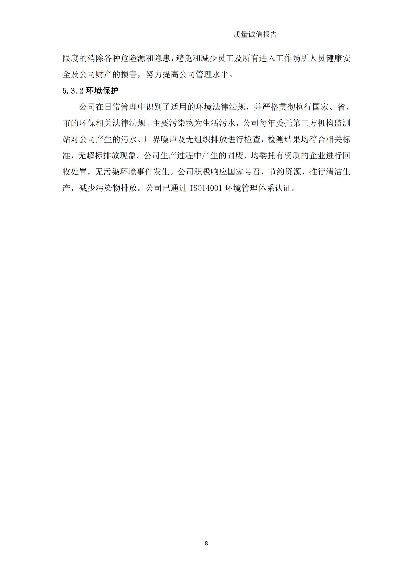 浙江新诚减速机科技有限公司-质量诚信报告(1)_09.png