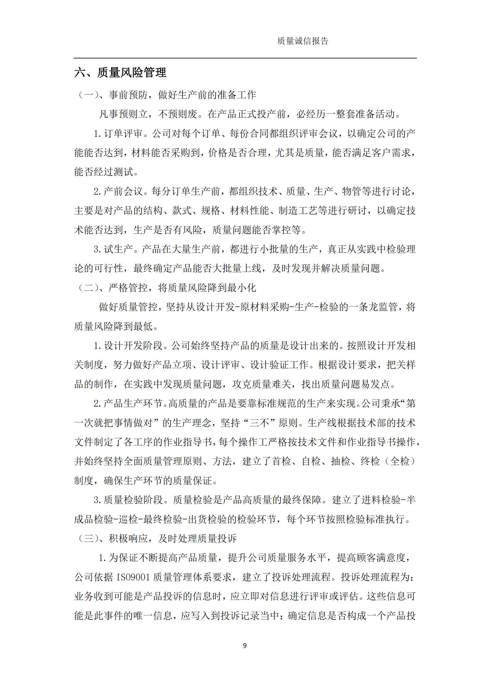 浙江新诚减速机科技有限公司-质量诚信报告(1)_10.png
