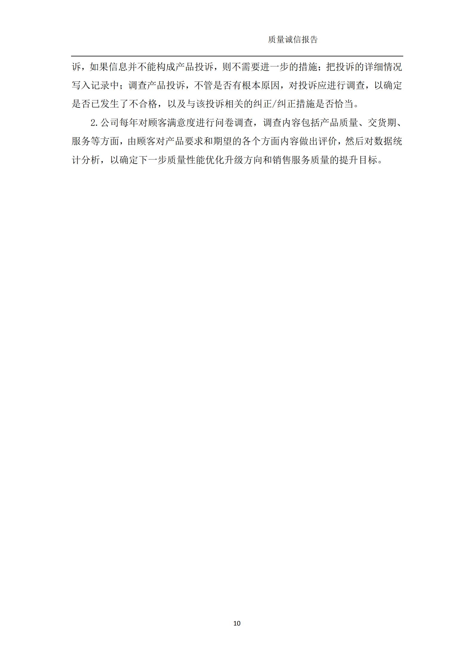浙江新诚减速机科技有限公司-质量诚信报告(1)_11.png