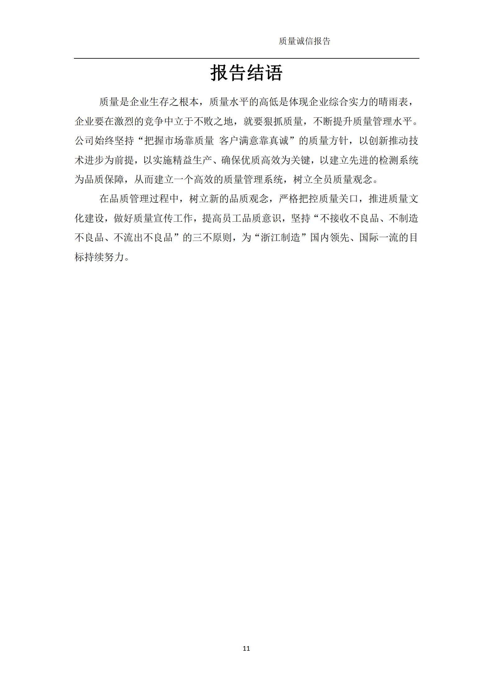 浙江新诚减速机科技有限公司-质量诚信报告(1)_12.png