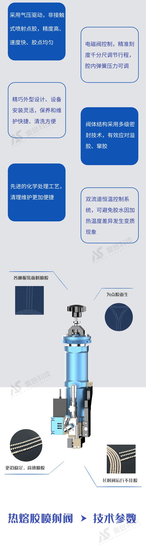 2 ASG330C热熔胶喷射阀.jpg