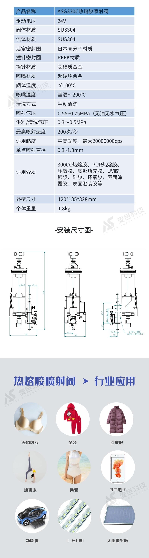3 ASG330C热熔胶喷射阀.jpg