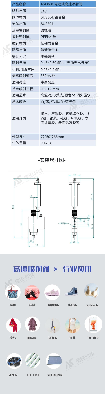 3 ASI360G电动式高速喷射.jpg