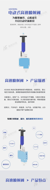 1 ASI360G电动式高速喷射.jpg
