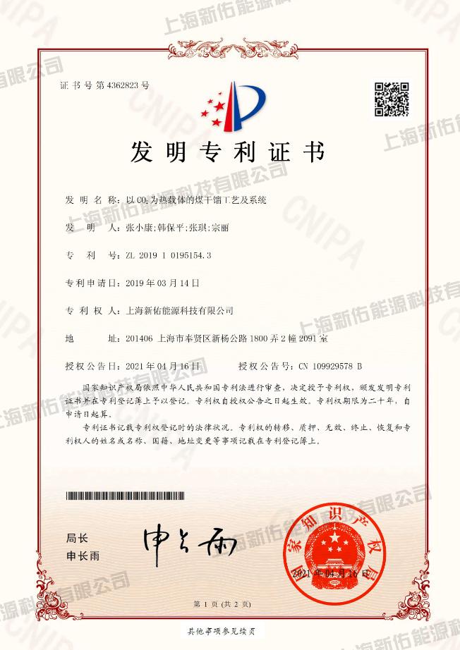 【喜報】公司再獲一項發明專利—...