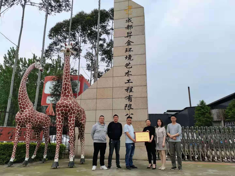 四川工商学院与我司签约实践教学基地并授牌