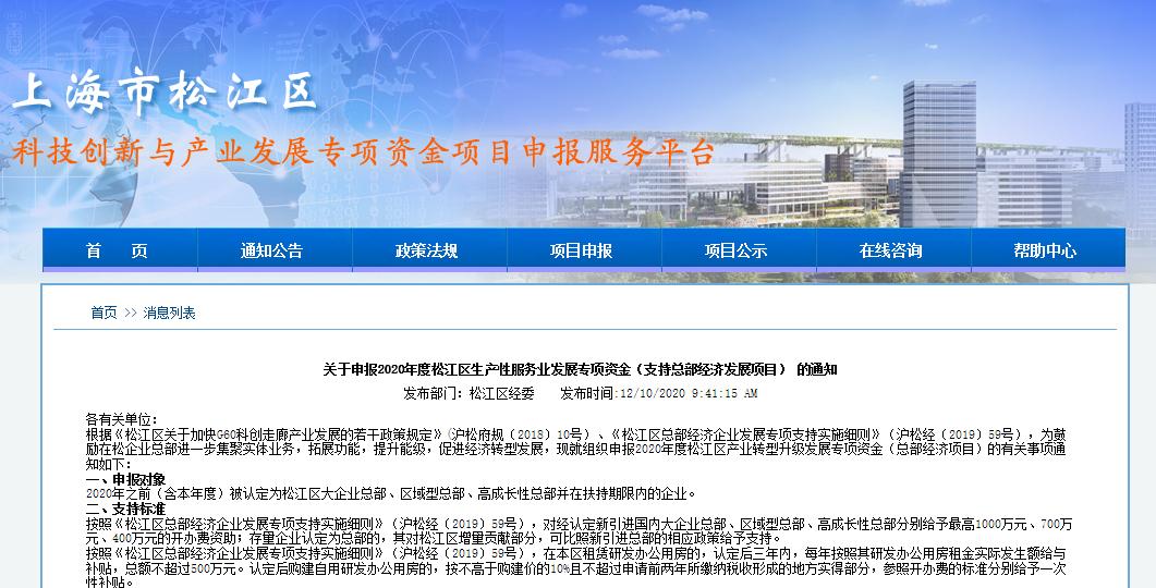 2020年度松江区生产性服务业发展专项资金(支持总部经济发展项目)