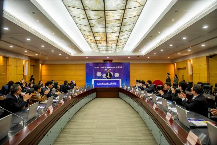 《2019上海科技创新中心建设报告》出炉