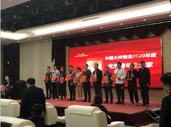2020年(首届)中国大件物流企业家峰会
