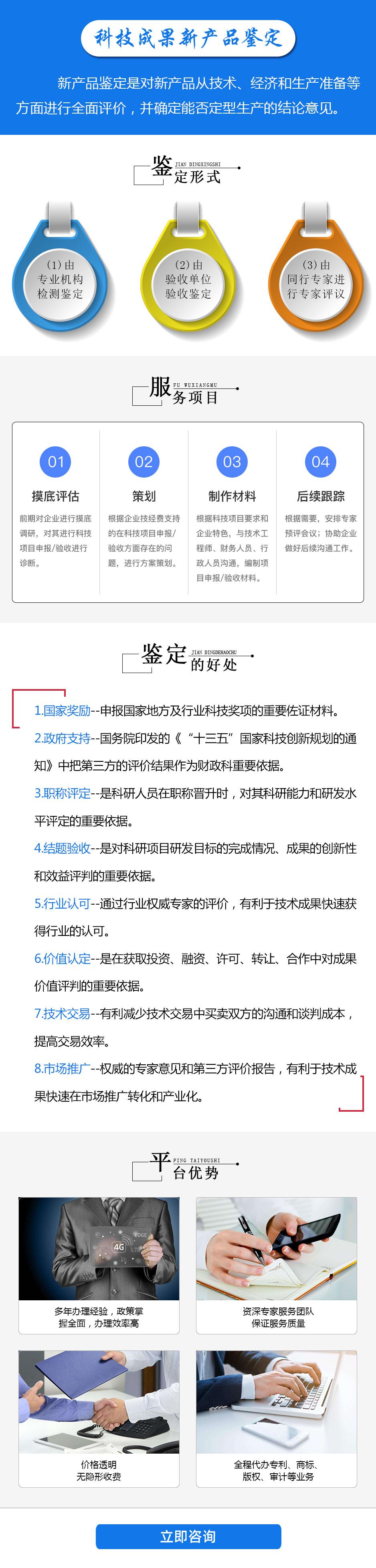 科技成果新产品鉴定详情页.jpg