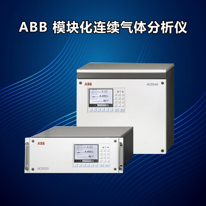 ABB AO2000系列模块化气体分析仪