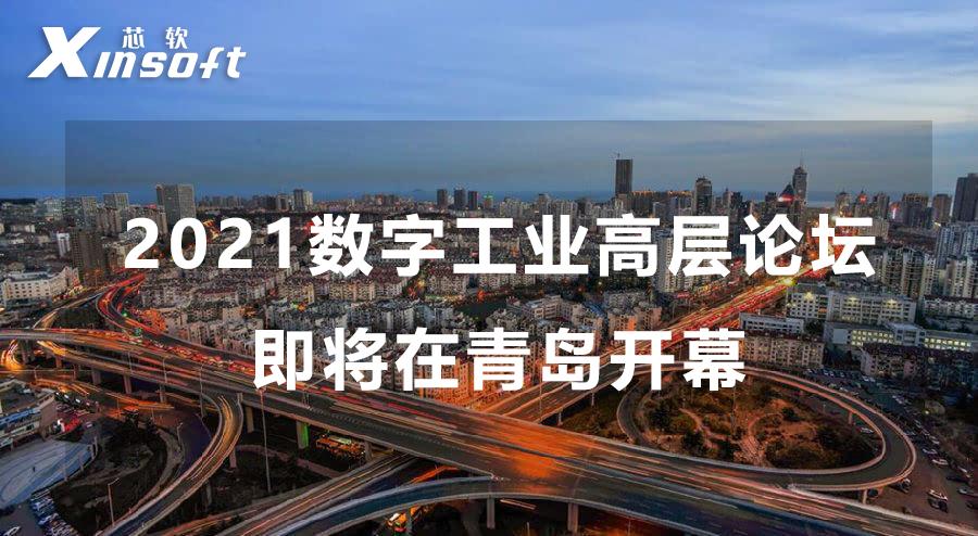 2021數字工業高層論壇即將在青島開幕