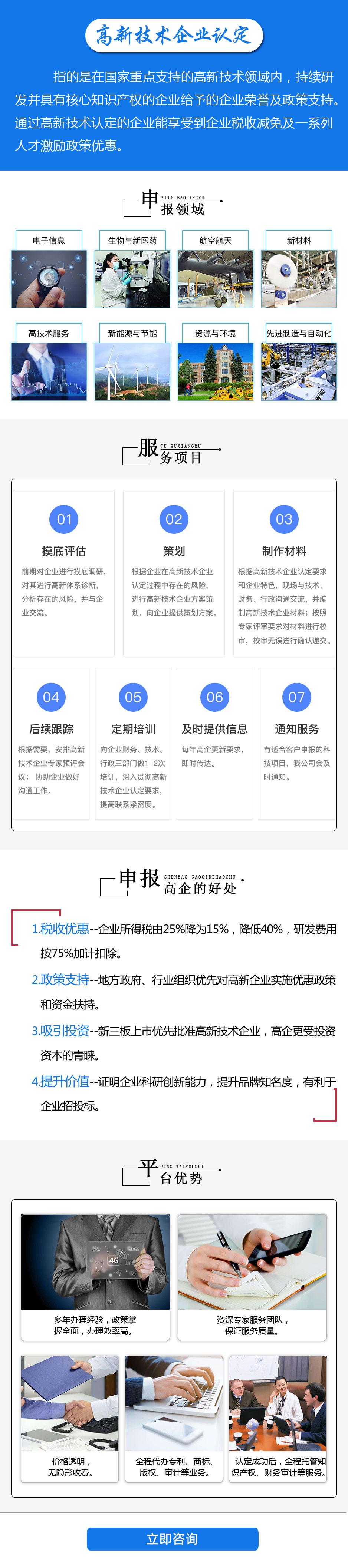高新企业认定详情页.jpg