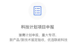 科技计划项目申报