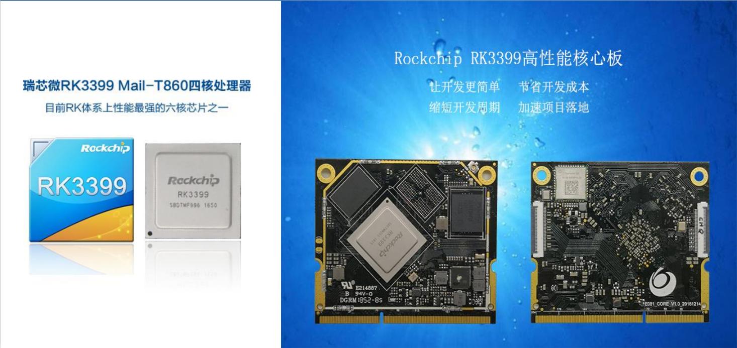 RK3399 E081核心板.jpg