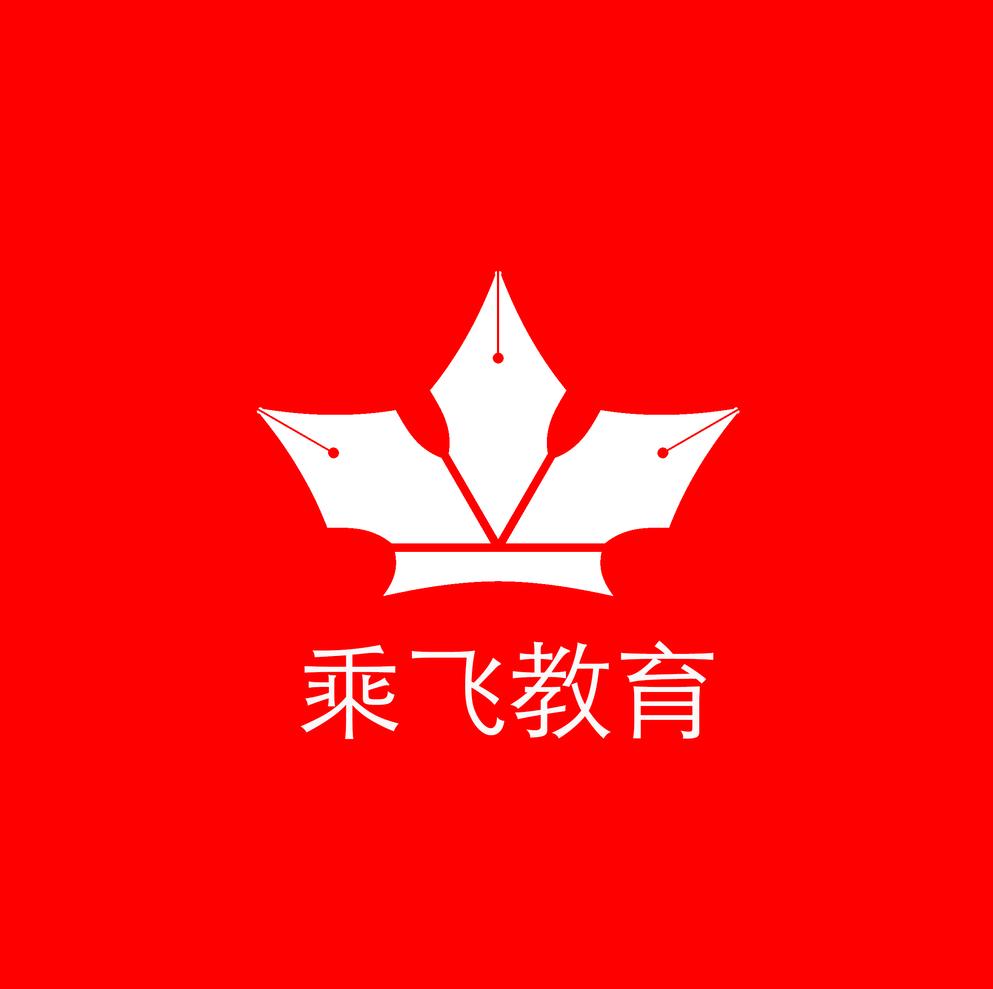 云南乘飞教育信息咨询有限公司