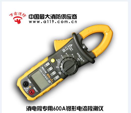 消电检专用600A钳形电流检测仪.png