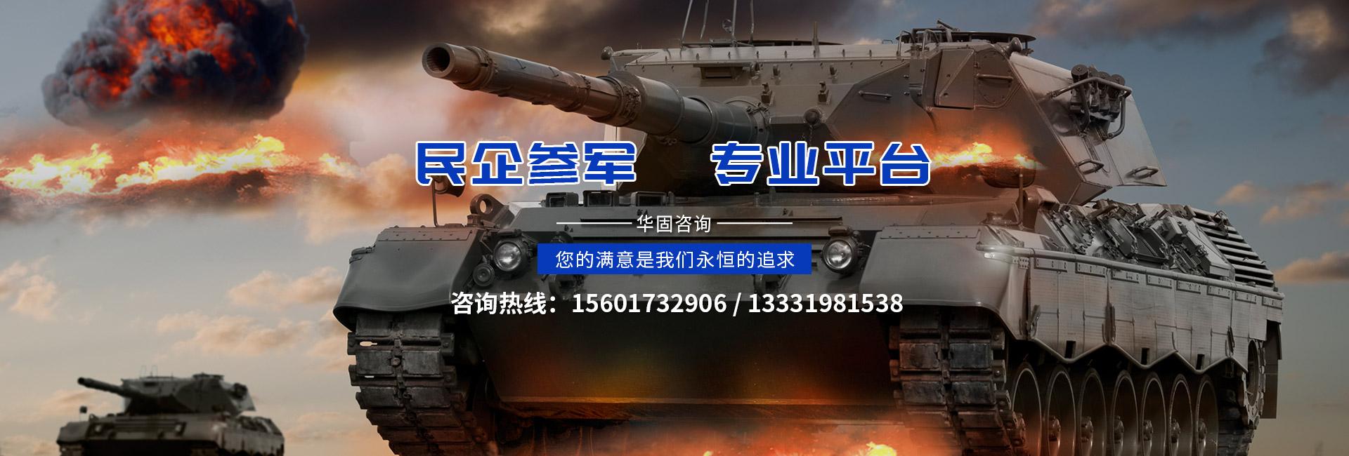 上海华固咨询管理有限公司