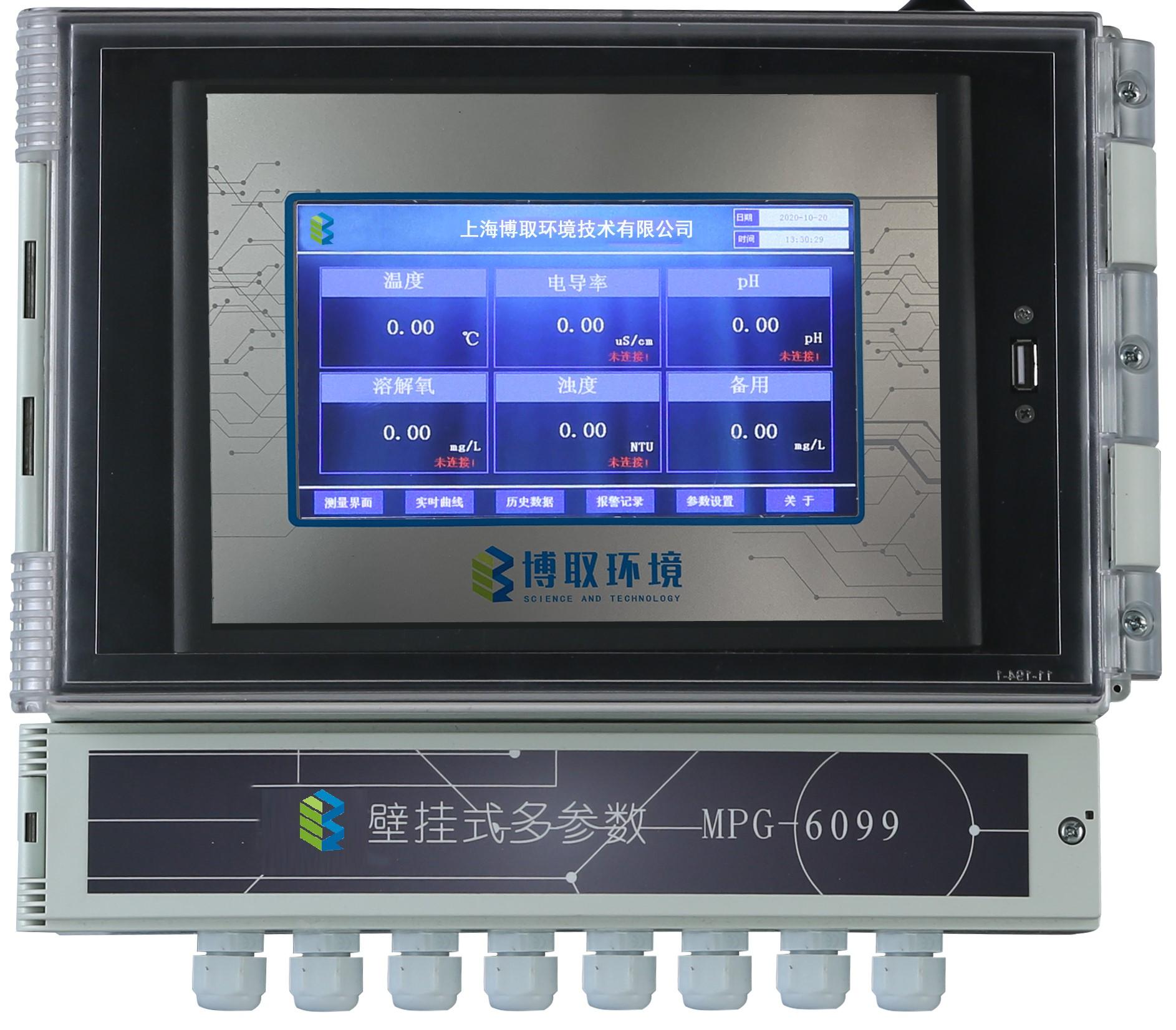 河道多参数  MPG-6099