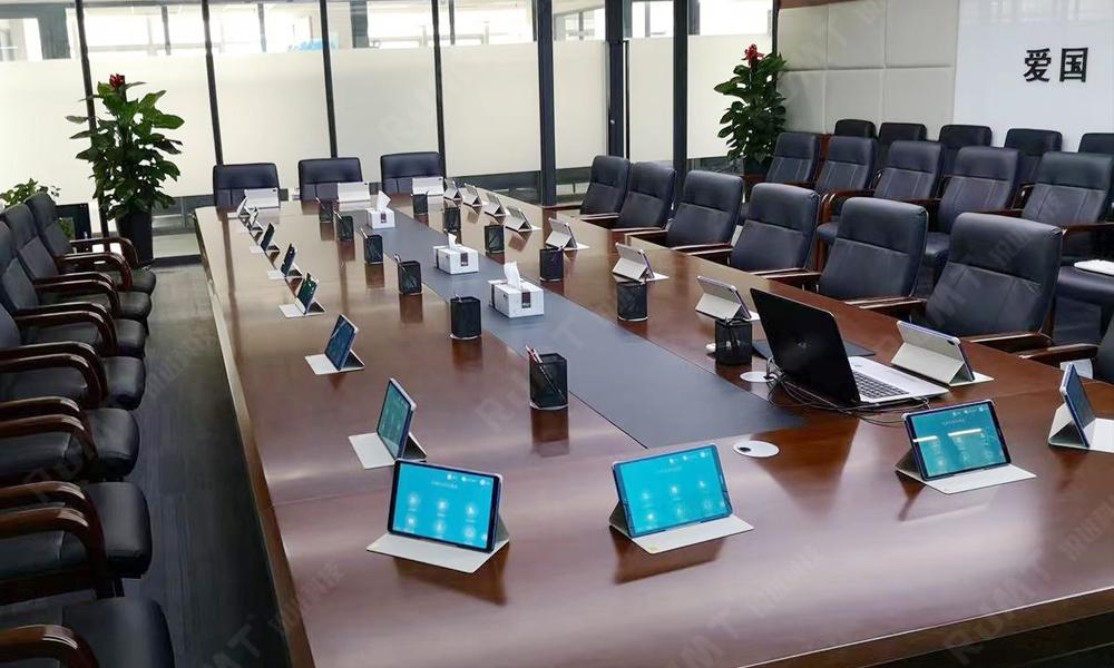 无纸化会议