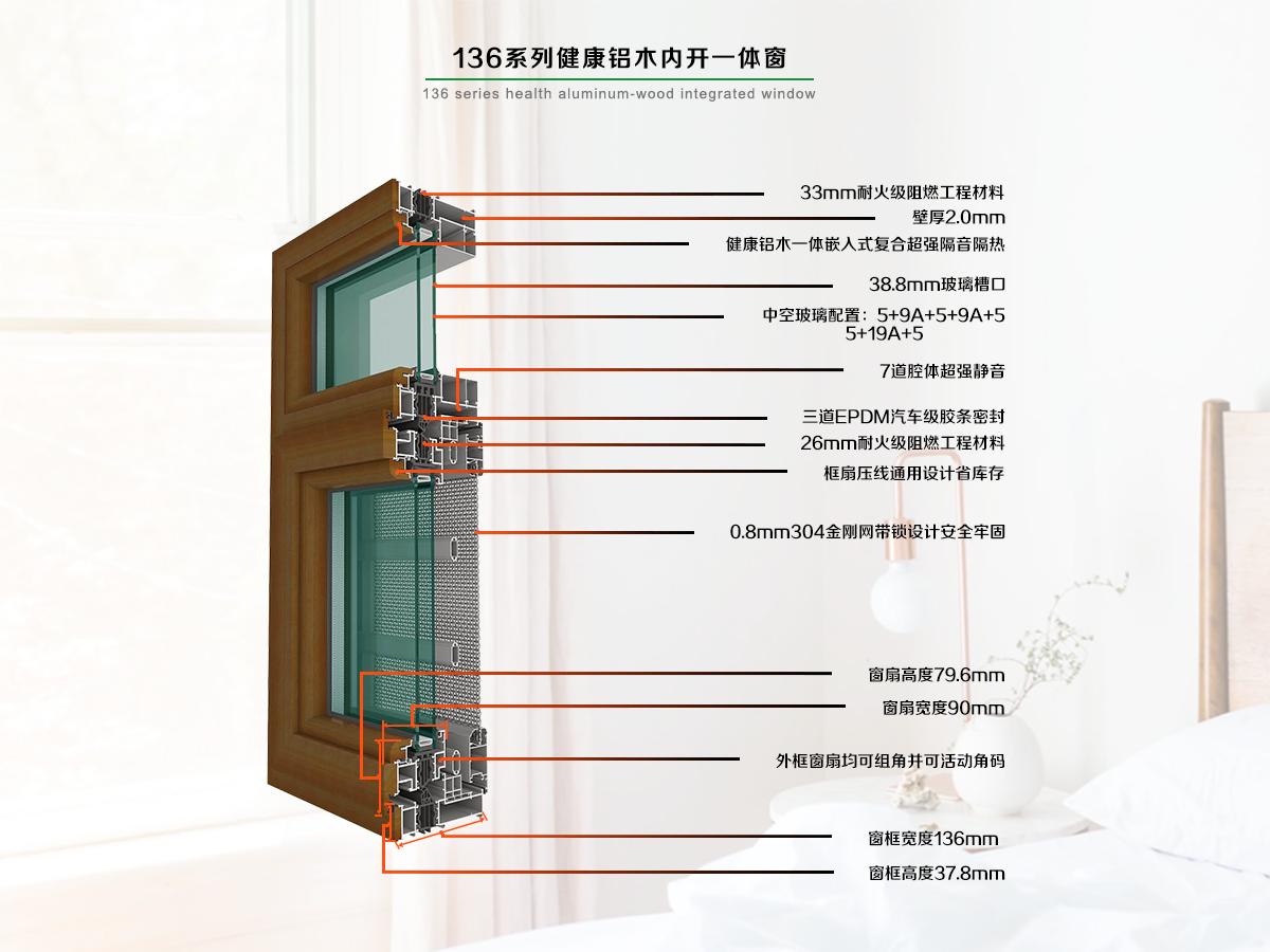 136系列健康铝木静音窗纱一体内开窗