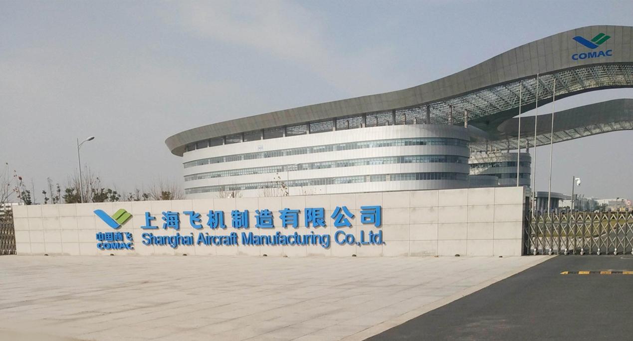【合作案例】上海飞机制造有限公司 | 安耐