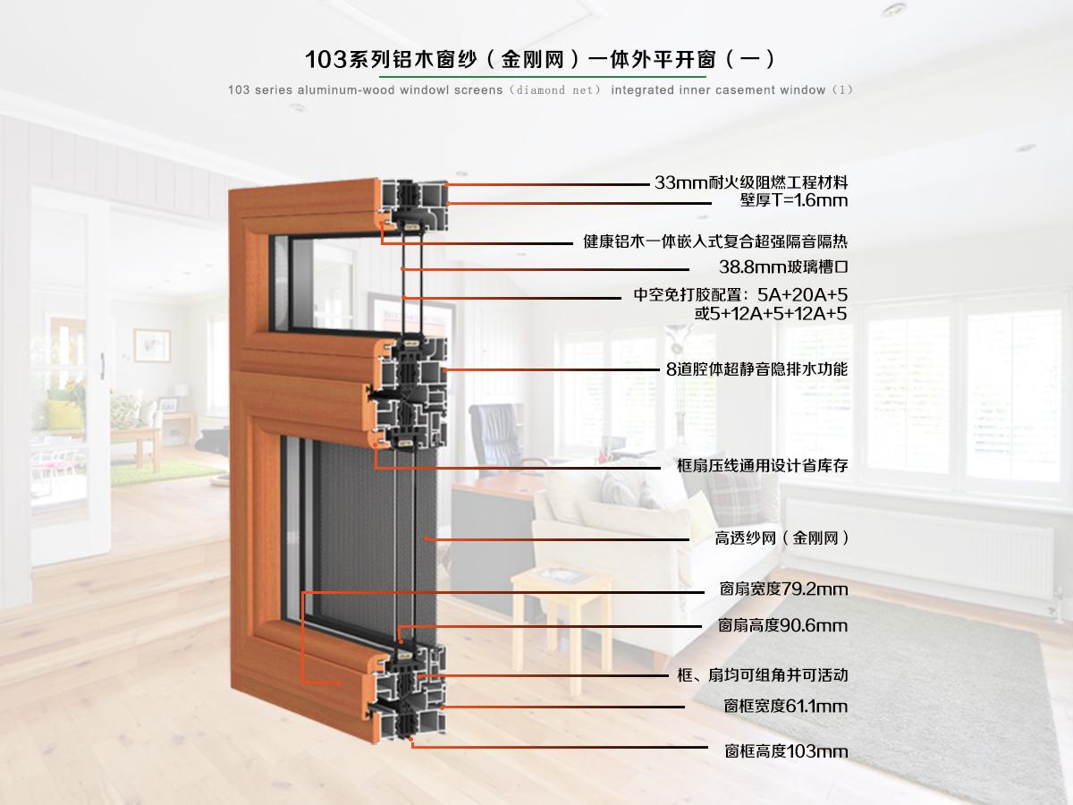 103系列铝木窗纱一体外平开窗