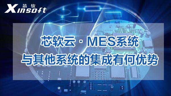 芯軟云·MES系統與其他系統的集成有何優勢