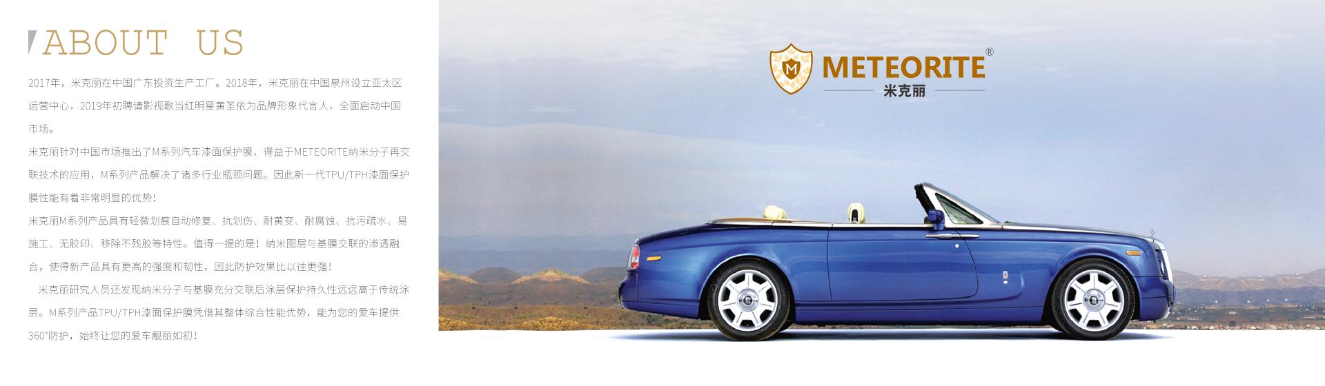 米克丽车漆保护膜
