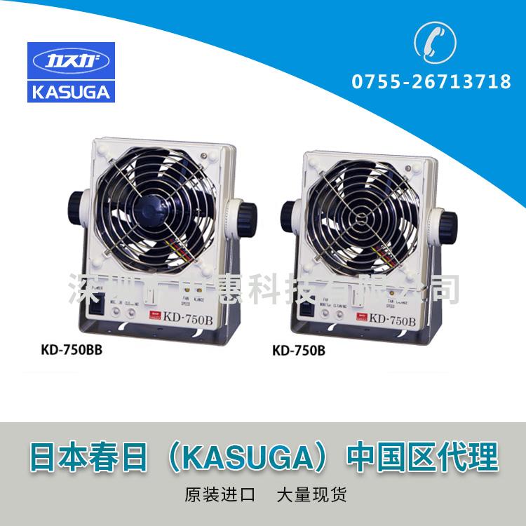 春日KASUGA离子风机KD-750BB